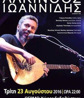 Θέρμο-Εκδηλώσεις Αγίου Κοσμά Αιτωλού  2016.Συναυλία Αλκίνοου Ιωαννίδη