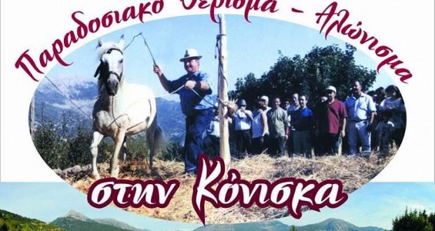 Κόνισκα-Θέρμου:Παραδοσιακό θέρισμα, αλώνισμα