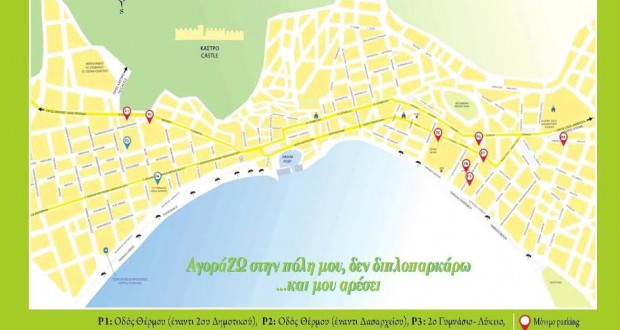 Ναύπακτος-«Κυκλοφορώ στην πόλη μου… και μου αρέσει»