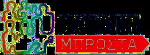 logo_papadopulos-koinonia-mprosta