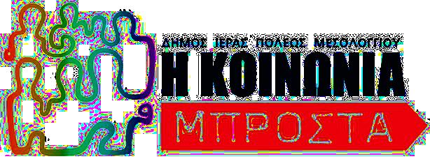 Ονοματοδοσία πλατείας «Τα πιστρόφια – Νικόλαος Μπλάγκας»: ισχυρής συμβολικής και ιστορικής σημασίας απόφαση του Δ. Σ.Μεσολογγίου