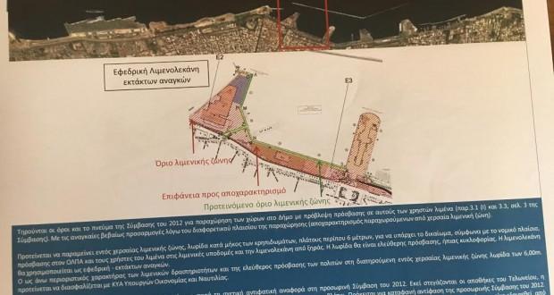 Πάτρα -Η κυβερνητική πρόταση για την παραχώρηση της παραλιακής ζώνης