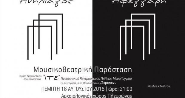 Εκδήλωση στο αρχαίο θέατρο της Πλευρώνας