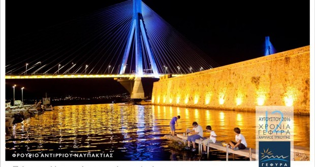 «Πιότερες να 'ναι οι γέφυρες από τις πολεμίστρες»Με μήνυμα για τη διεθνή συγκυρία, ανοδικές τάσεις κυκλοφορίας και νέο εκπτωτικό προϊόν η 12η επέτειος της Γέφυρας
