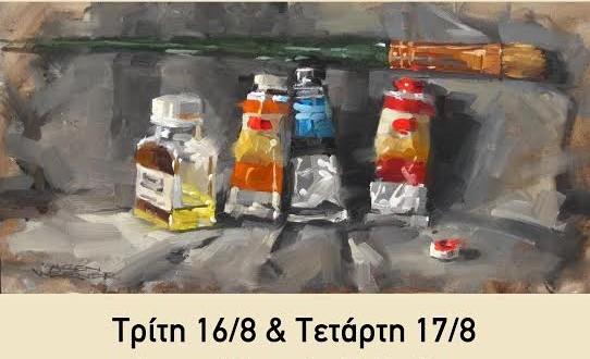 Έκθεση Ζωγραφικής του Εικαστικού Τμήματος Ενηλίκων του Πολ. & Μορφ. Συλλ. «Το Αιτωλικό»
