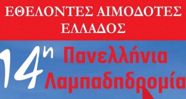 Συμμετοχή του Δήμου Αγρινίου στη 14η Πανελλήνια Λαμπαδηδρομία Εθελοντών Αιμοδοτών.