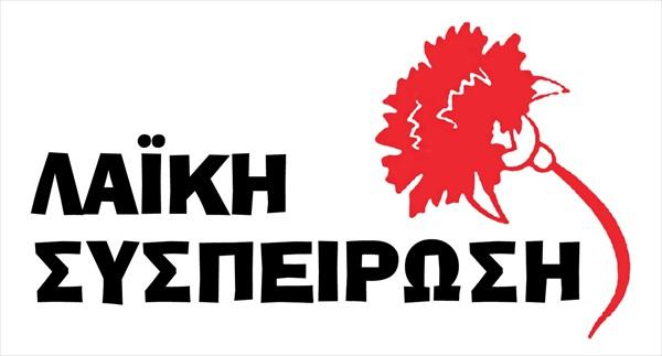 Λαϊκή Συσπείρωση Δ.Ε.: «Χέρι-χέρι Κατσιφάρας-Σκουρλέτης στην Αιτ/νία προσπάθησαν να αποποιηθούν των ευθυνών τους!»