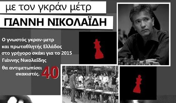 Στην κεντρική πλατεία του Αγρινίου, αγώνας επίδειξης σκακιού (σιμουλτανέ) με τον γκραν-μετρ Γιάννη Νικολαΐδη