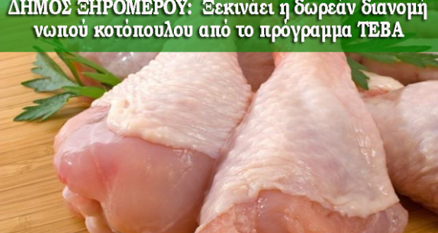 Δήμος Ξηρομέρου: Ξεκινάει η δωρεάν διανομή νωπού κοτόπουλου από το πρόγραμμα ΤΕΒΑ