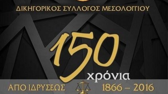 150 χρόνια από την ίδρυση και λειτουργία του Δικηγορικού Συλλόγου Μεσολογγίου
