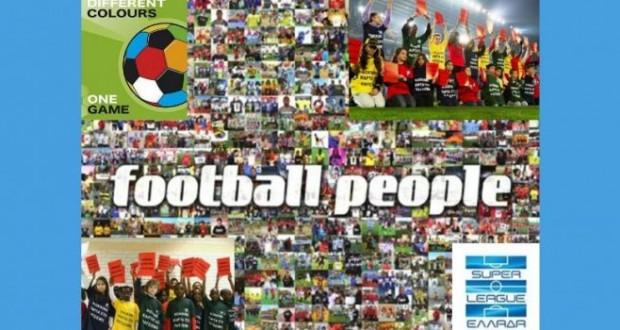 Λέμε ΟΧΙ στον ρατσισμό – Δεν έχει καμία θέση στο ποδόσφαιρο