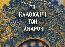 zorba-ramopoulou_to_kalokairi_twn_avarwn