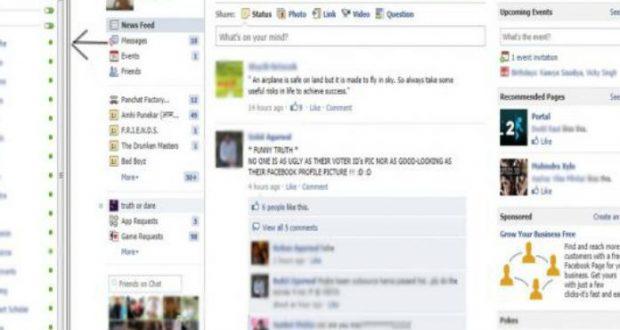«Κρύψτε» πριν πόση ώρα είχατε «μπει» στο facebook – «Εξαφανίστε» τα ίχνη σας με μόλις δυο βήματα (Φωτογραφία)