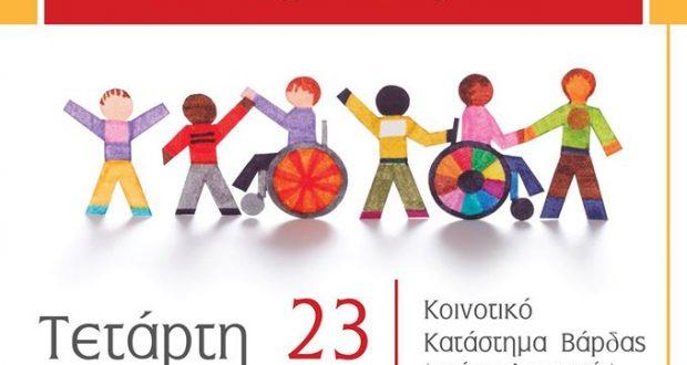 Hλεία: Η κοινωνική και οικογενειακή προστασία των ΑΜΕΑ την εποχή της κρίσης