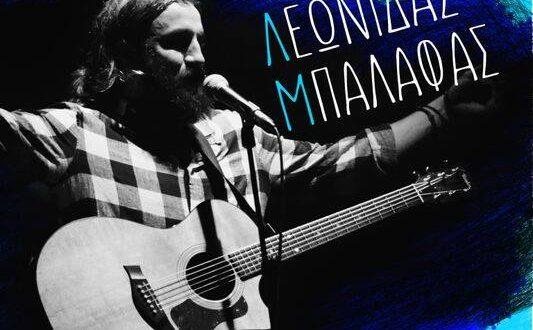 Αγρίνιο: Ο Λεωνίδας Μπαλάφας στην Ανδρομέδα