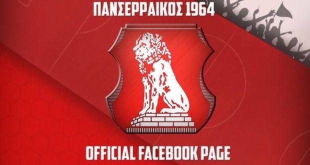 Νέο χτύπημα του Πανσερραϊκού στο Facebook