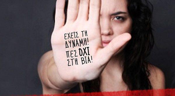 ΣΥ.ΡΙΖ.Α. Μεσολογγίου: Παγκόσμια Ημέρα για την Εξάλειψη της Βίας κατά των Γυναικών