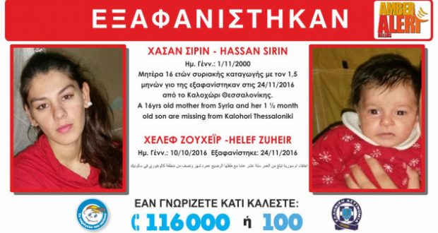 Amber Alert: Εξαφανίστηκαν ανήλικη μητέρα και το βρέφος της (Φωτογραφία)
