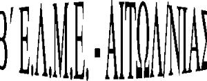 Β' Ε.Λ.Μ.Ε. Αιτωλοακαρνανίας: Κάλεσμα για την επέτειο της Εξέγερσης του Πολυτεχνείου
