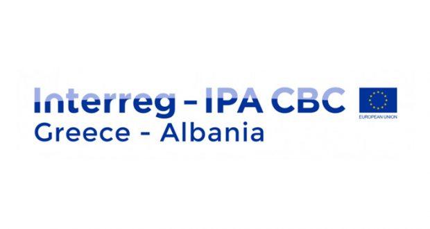 Τρεις προτάσεις της Περιφέρειας Ηπείρου εντάχθηκαν στο Πρόγραμμα Ευρωπαϊκής Εδαφικής Συνεργασίας «Ελλάδα- Αλβανία 2014-2020»