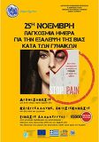 Aγρίνιο: Εκδήλωση για την Παγκόσμια Ημέρα Εξάλειψη της Βίας κατά των Γυναικών