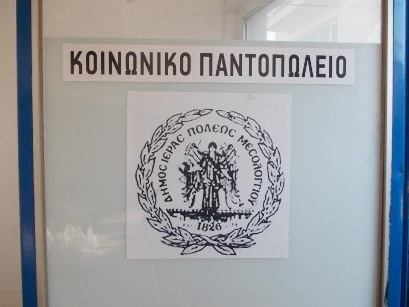 koinoniko-pantopoleio