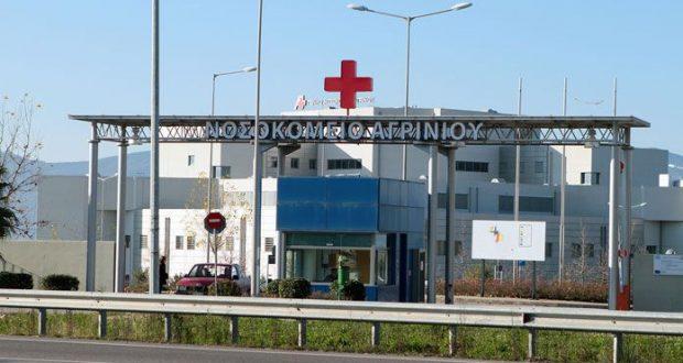 Σύλλογος Εργαζομένων Νοσοκομείου Αγρινίου: «Μέλι, μέλι και από τηγανίτα τίποτα»