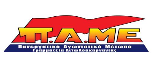 Η Γραμματεία ΠΑΜΕ Αιτωλ/νίας καλεί τα μέλη της στην απεργία για το δημόσιο