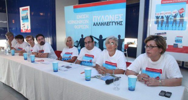 Ένωση Κοινωνικών Φορέων «Πυλώνες Αλληλεγγύης – Κωστής Στεφανόπουλος »