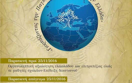 Αγρίνιο: «ΕΛΑΙΑ 2016» Διήμερο εκδηλώσεων αφιερωμένο στο ελαιόλαδο και την ελιά