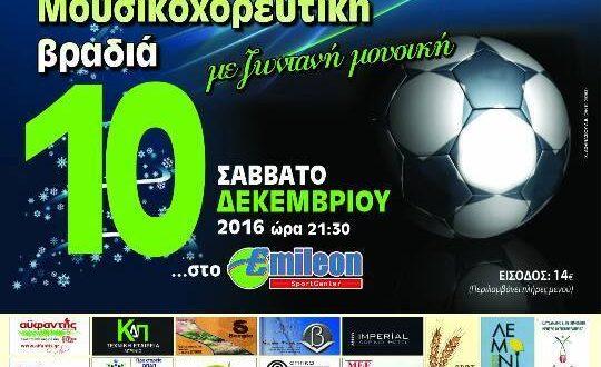 Ευχαριστήρια Ανακοίνωση του Συνδέσμου Προπονητών Ποδοσφαίρου Ν. Αιτωλοακαρνανίας