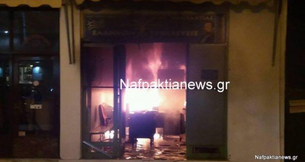 Ναύπακτος: Καίγονται τα γραφεία του Σώρα.. Άγνωστοι πέταξαν μολότοφ Φωτο – Βίντεο