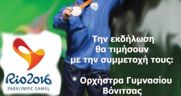 Εκδήλωση τίμησης του Παραολυμπιονίκη Μπακοχρήστου Δημήτρη με τη συμμετοχή της ορχήστρας και της χορωδίας του Γυμνασίου Βόνιτσας