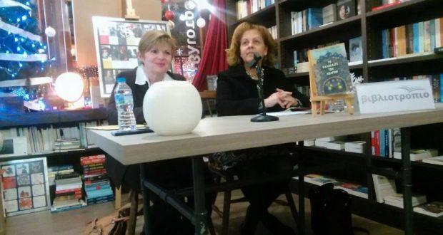 Αγρίνιο: Παρουσιάστηκε το νέο βιβλίο της Βησσαρίας Ζορμπά-Ραμμοπούλου «Το καλοκαίρι των Αβάρων»
