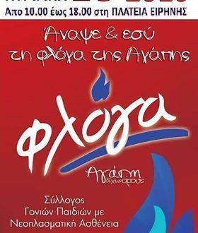 Αγρίνιο: Εκδήλωση, για τη στήριξη »Φλόγας»