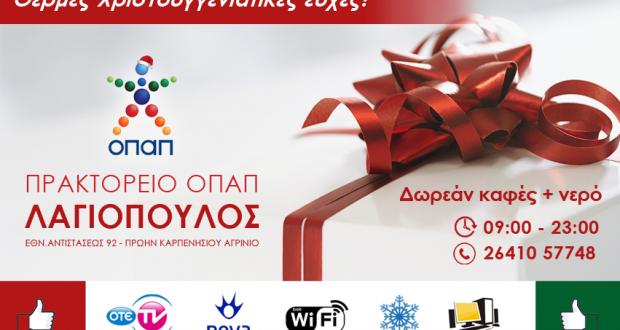 Αγρίνιο: Ευχές, για τη νέα χρονιά από το πρακτορείο ΟΠΑΠ Λαγιόπουλος