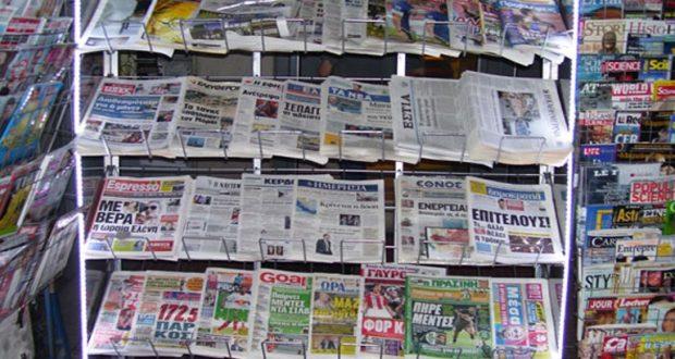 Τα πρωτοσέλιδα των κυριακάτικων εφημερίδων που κυκλοφορούν εκτάκτως