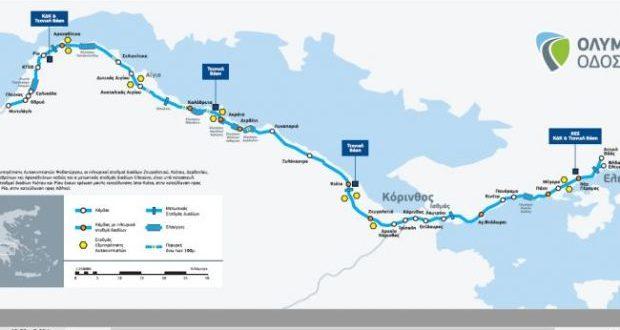 Ολυμπία Οδός: Στην κυκλοφορία 9χλμ του τμήματος Κιάτο-Ξυλόκαστρο