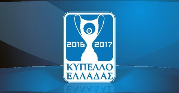 Κύπελλο Ελλάδας: Δείτε τους πιθανούς αντιπάλους του Παναιτωλικού