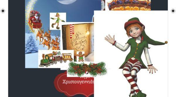 Αγρίνιο: Οι Χριστουγεννιάτικες εκδηλώσεις της ημέρας