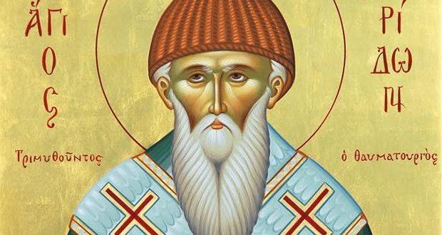 Ο Άγιος Σπυρίδων, Επίσκοπος Τριμυθούντος ο Θαυματουργός