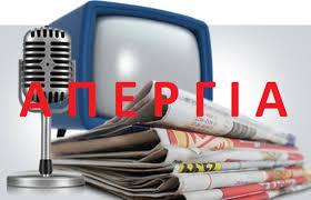 Το AgrinioTimes.gr συμπαρίσταται στην 24ωρη απεργία των δημοσιογράφων