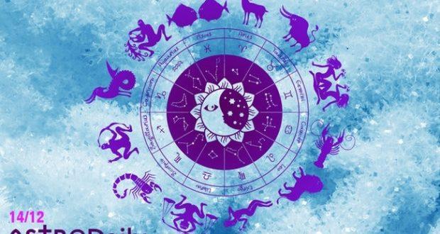 Ημερήσιες προβλέψεις για όλα τα ζώδια για την Τετάρτη (14/12)