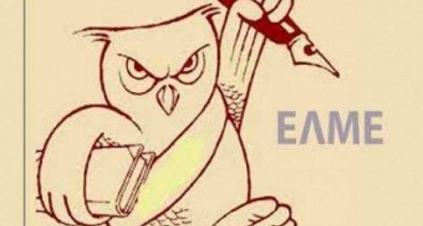 Β' ΕΛΜΕ Αιτωλ/νίας: Ψήφισμα – Καταγγελία