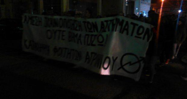 Πορεία Φοιτητών στο Αγρίνιο (Φωτογραφίες)