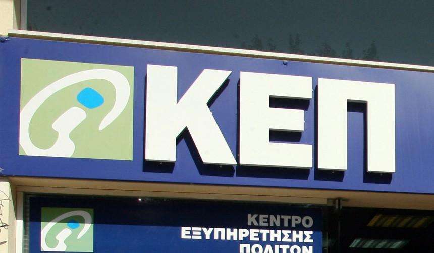 kep-dytikanea_0