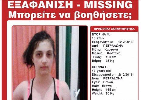 Εξαφάνιση 16χρονης από τα Πετράλωνα! Έχετε δει την Ντορίνα; (Φωτογραφίες)