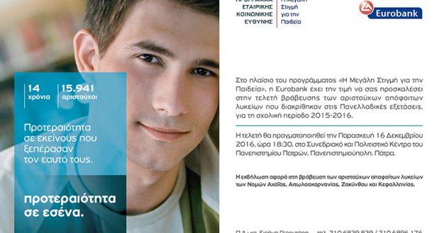Πάτρα: Η Eurobank στηρίζει έμπρακτα την Παιδεία