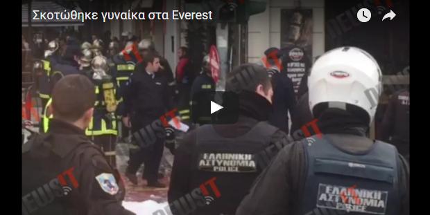 Έκρηξη στα everest στην πλατεία Βικτωρίας – Μια γυναίκα νεκρή!