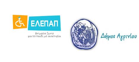 Δράση του Δήμου Αγρινίου και της ΕΛΕΠΑΠ για την Παγκόσμια Ημέρα των Ατόμων με Αναπηρία